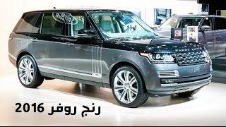 "getlinkyoutube.com-رنج روفر 2016 اس افي أوتوبيوجرافي الفاخرة الطويلة ""الفاخرة"" Range Rover"