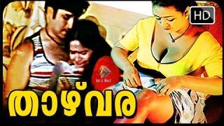 Malayalam Romantic Full Movie Thazhvara    Shakeela Movie width=