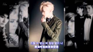 getlinkyoutube.com-[ HD 韓中字 ] Super Junior - Mid-Season 換季期 [ 繁中認聲版 ]