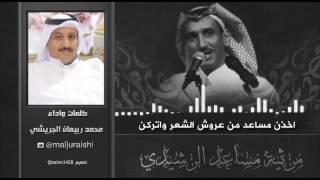 getlinkyoutube.com-شاعر النظم والمحاورة محمد الجريشي يرثي مساعد الرشيدي