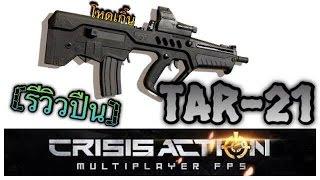 getlinkyoutube.com-Crisis Action [รีวิวปืน] TAR-21 โหดเกิ๊น!!