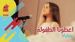getlinkyoutube.com-اعطونا الطفولة | جولينا | Siba HD Video