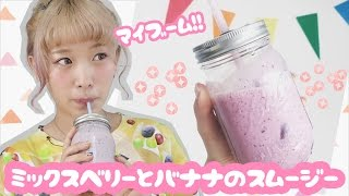 getlinkyoutube.com-【雑レシピ】ミックスベリーとバナナのスムージー【簡単】DIY berries and banana smoothie