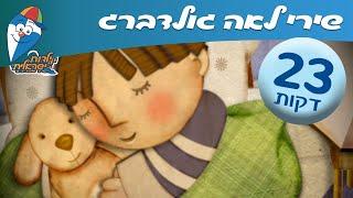 getlinkyoutube.com-מחרוזת שירי לאה גולדברג - שירים לילדים בילדות ישראלית
