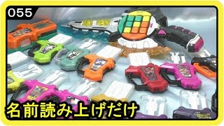 getlinkyoutube.com-DXガシャコンキースラッシャー キメワザスロット装填時の読み上げだけ  Kamen Rider Ex-Aid DX Gashacon Key Slasher