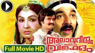 Alaavudeenum Albuthavilakkum || Malayalam Full Movie 1979 Official [HD] width=