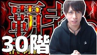 getlinkyoutube.com-【モンスト】覇者の塔30階 じょ!ジョ!JO!!【ぎこちゃん】