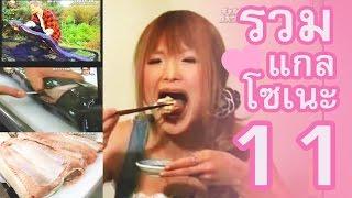 getlinkyoutube.com-รวม แกลโซเนะ♥ ตอนกิน 11 ปลาไหลยักษ์