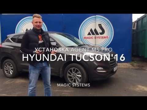 Обзор Agent MS PRO на новом Hyundai Tucson 2016