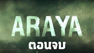 getlinkyoutube.com-Araya - จุดจบอารายา Part 9 (ตอนสุดท้าย)