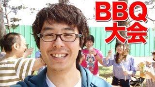 アウトドアシーズンだぜ!YouTuber合同バーベキュー大会! in お台場 潮風公園