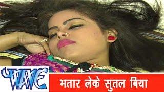 getlinkyoutube.com-भतार लेके सुतल बिया Bhatar Leke Sutal Biya - Ae Raja Ji - Bhojpuri Hot Song - Ankush Raja