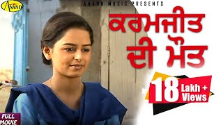 getlinkyoutube.com-Karamjeet Kand || ਕਰਮਜੀਤ ਕਾਂਡ || New  Punjabi Movie 2015 Anand Music