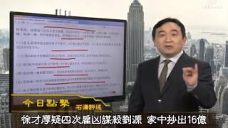 getlinkyoutube.com-【石涛评述】徐才厚疑4次雇凶谋杀刘源 家中抄出16亿