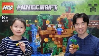 getlinkyoutube.com-ミニ寸劇あり!2016新シリーズ3 レゴ マインクラフト ジャングルのツリーハウス LEGO MINECRAFT The Jungle Tree House 21125