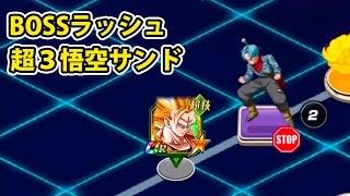 【ドッカンバトル】超3悟空サンドでボスラッシュ!後編【Dokkan Battle】