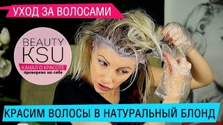getlinkyoutube.com-Как покраить волосы самостоятельно.Окрашивание волос в домашних условиях Уход за волосами Beauty Ksu