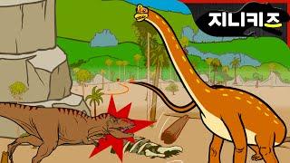 getlinkyoutube.com-#14 목긴 공룡 브라키오사우루스 | 후기 쥐라기 초식공룡 ★지니키즈 공룡세상