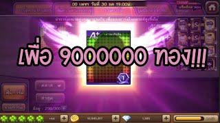getlinkyoutube.com-LINE เกมเศรษฐี - รวมการ์ดให้ได้ 9 ล้าน กับ 1600 เพชร
