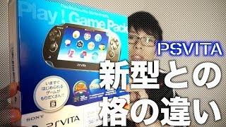getlinkyoutube.com-【コレ転売!?】PSVITAがやって参りました!(◍′◡‵◍) \|開封する!