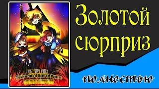 getlinkyoutube.com-Золотой сюрприз (комикс Gravity Falls полностью)