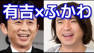 有吉弘行がふかわりょうの言動、行動をイジリ倒す! 2016