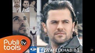 getlinkyoutube.com-وفيق حبيب كاش- Wafeek Habib Cash