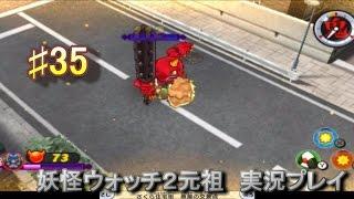 getlinkyoutube.com-妖怪ウォッチ2 実況♯35一人で赤鬼撃破!(妖怪ウォッチバスターズ)