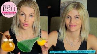 getlinkyoutube.com-Бальзам для питания волоc (алоэ, мед, лимон). Beauty Ksu