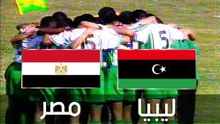 """getlinkyoutube.com-مشاهد من مباراة """"ليبيا ومصر""""عام 2001 - ضمن التصفيات المؤهلة لكأس أفريقيا 2002"""