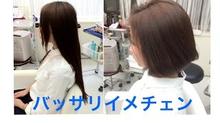 getlinkyoutube.com-ヘアーカットロングからバッサリボブへイメチェンHaircut makeover