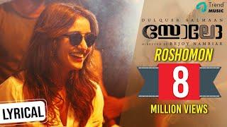 Solo - Roshomon Malayalam Lyric Video | Dulquer Salmaan, Neha Sharma, Bejoy Nambiar | Trend Music