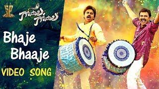 getlinkyoutube.com-Gopala Gopala Video Songs - Bhaje Bhaaje Video Song - Venkatesh, Pawan Kalyan, Shriya Saran