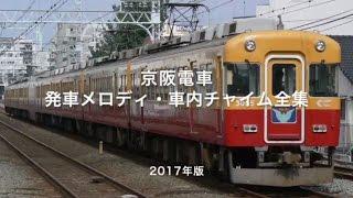 getlinkyoutube.com-京阪電車 発車メロディ・車内チャイム全集
