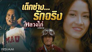 getlinkyoutube.com-เด็กช่าง...รักจริง : หลวงไก่ อาร์ สยาม [Official MV]