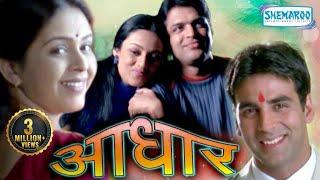Aadhar | Superhit Marathi Movie | Akshay kumar | Aishwarya Narkar | Laxmikant Berde|Ankush Chaudhary