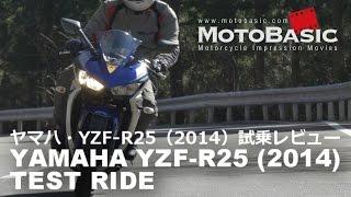 getlinkyoutube.com-ヤマハ YZF-R25 (2014) バイク試乗レビュー YAMAHA YZF-R25 (2014) TEST RIDE