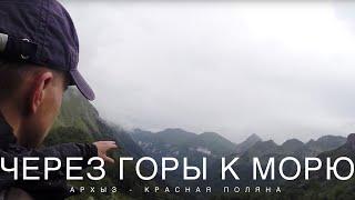 getlinkyoutube.com-8 дней в горах Кавказа. Парный поход через горы к морю
