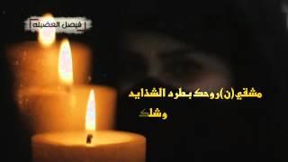 getlinkyoutube.com-شيلة عكش الاهداب   اداء مشاري المهلكي   اخراج ومونتاج فيصل العضيله