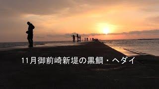 getlinkyoutube.com-遠州灘海岸物語34 11月御前崎新堤の黒鯛・ヘダイ