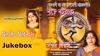 Nache Nataraj | Sushmita Goswami | Nazrul Geeti | Audio Jukebox | Bengali Songs | Gathani Music