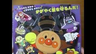getlinkyoutube.com-アンパンマン アニメ 映画 だだんだん と ふたごの里★チラシ!Anpanman,movie,Anime!
