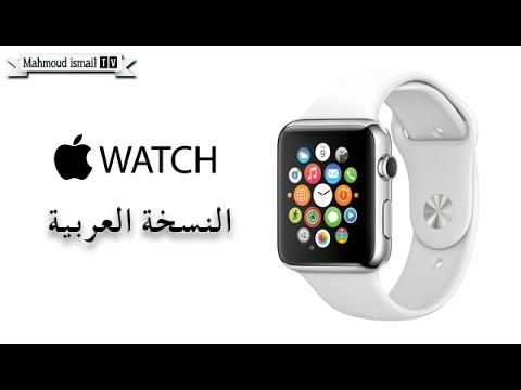 Apple Watch Official Arabic Trailer (PARODY) -  الاعلان العربي لساعة ابل واتش