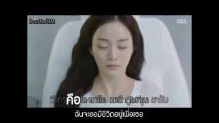 getlinkyoutube.com-[Karaoke-Thaisub] To My Love (사랑하는 그대에게) - The One (Yong Pal Ost.)