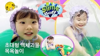 Big Slime Baff Toys play of Lime | Super Gross | Surprise Egg |슈퍼 액체괴물 슬라임 베프 목욕 놀이