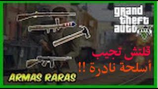 getlinkyoutube.com-قراند 5 قلتش  تجيب اسلحةة نادرة !│! GTA V 1.30 Rare Weapons