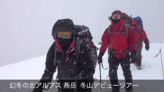 冬山 登山教室 BCマウンテン倶楽部