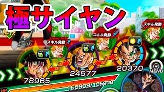【ドッカンバトル】極サイヤンパーティで遊んでみた!【Dokkan Battle】
