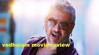 Vedhalam Movie Review | Vedhalam Movie Review | kollyTube | Tamil Cinema News