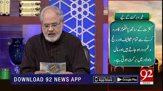 Quote: Hazrat Ali (RA) | Bakhabar Subh | 92NewsHD